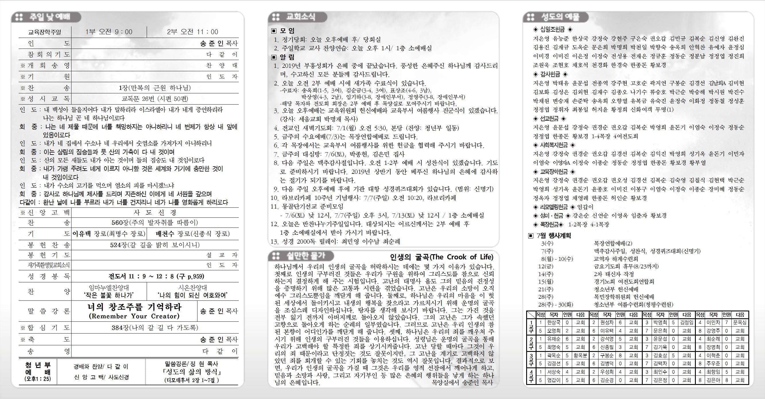 20190630청량주보(광고면)001.jpg