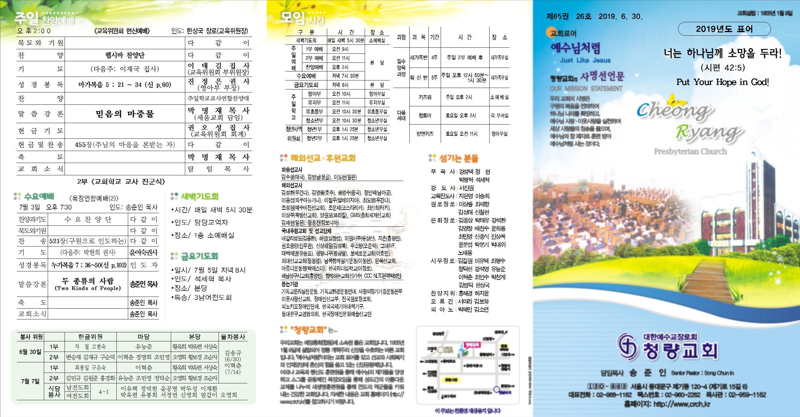 20190630청량주보(표지면)교육위원회헌신예배001.jpg