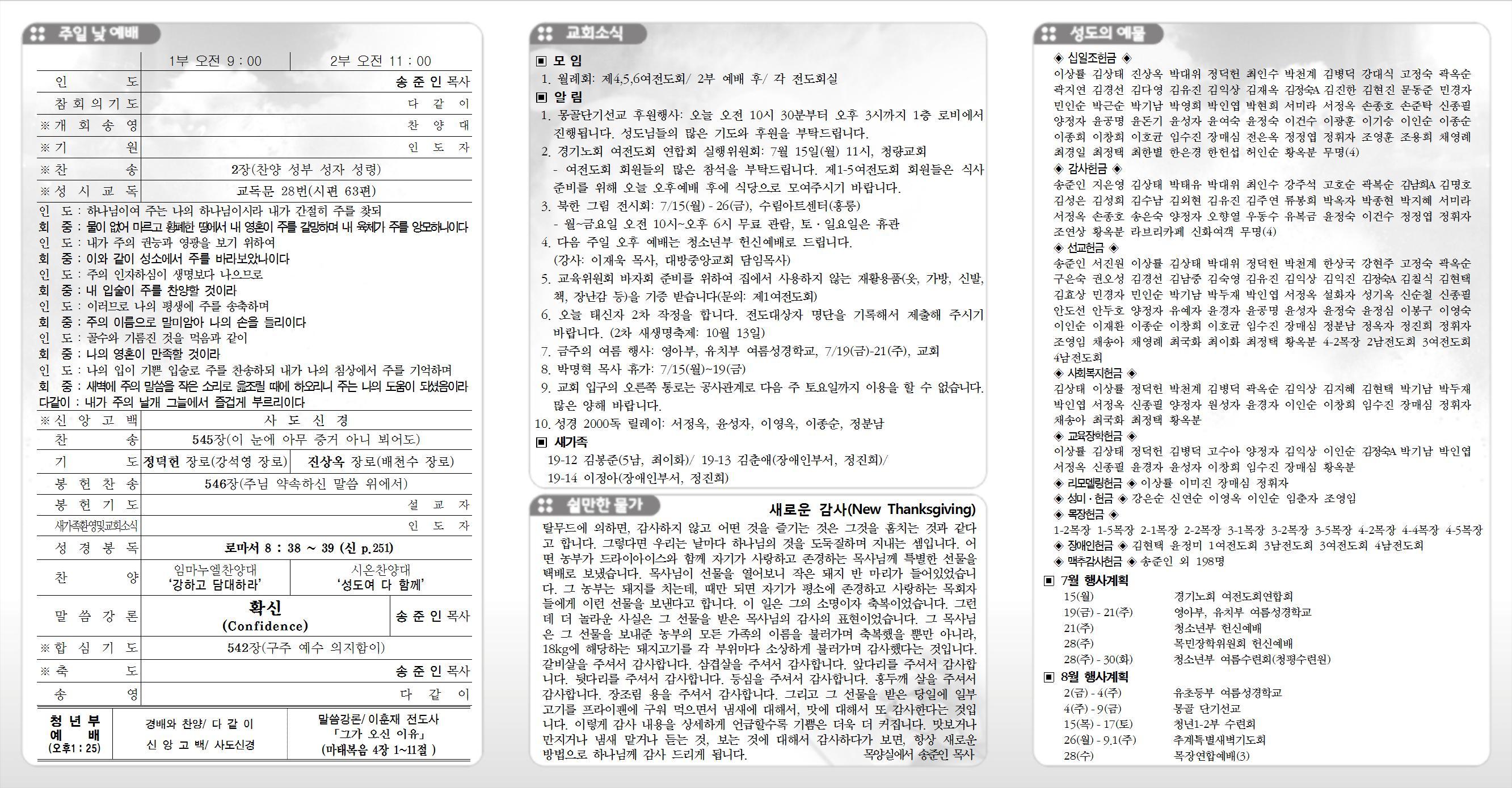 20190714청량주보(광고면)001.jpg