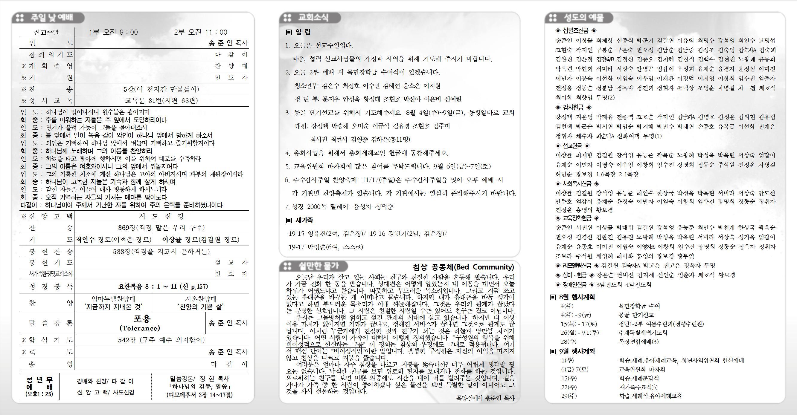 20190804청량주보(광고면)001.jpg